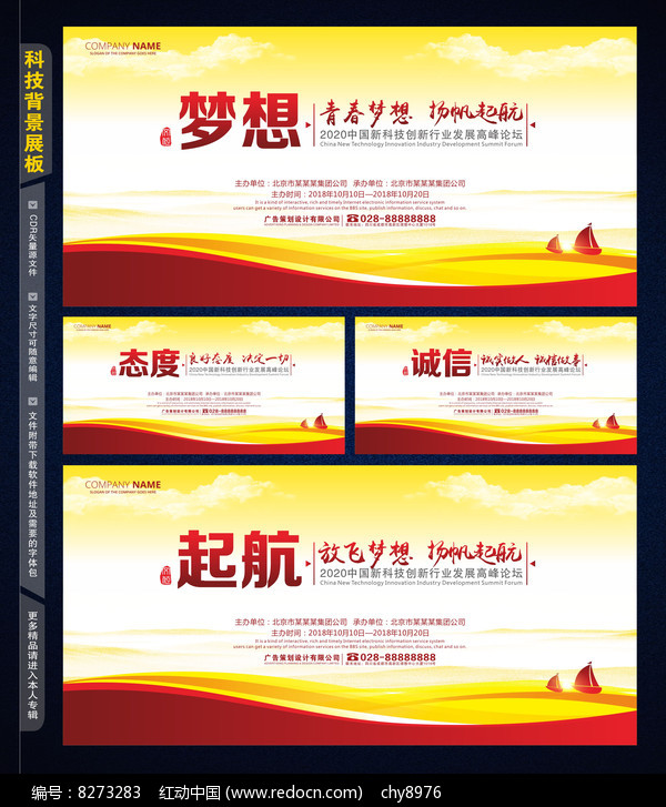 企业技术背景展板图片
