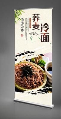 日本料理冷面X展架设计