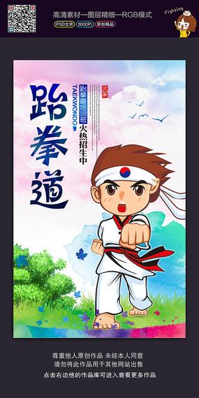 少儿跆拳道培训班招生跆拳道比赛宣传海报设计