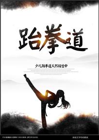 时尚水墨跆拳道海报设计
