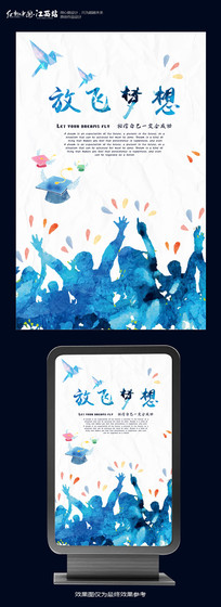 水彩毕业季海报