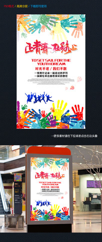 水彩青春毕业季海报设计