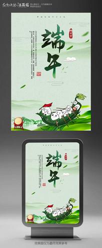 水墨中国风端午节海报素材模板