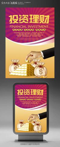 投资理财创意海报