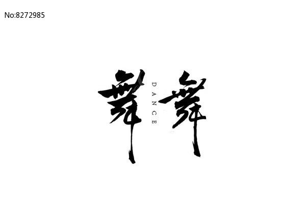 舞字书法字图片