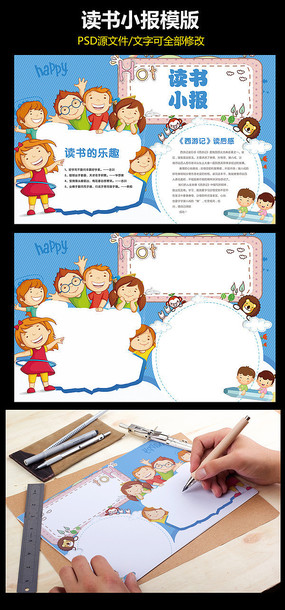 小学校园读书小报自我介绍小报模版设计