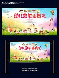 幼儿园毕业典礼海报背景设计