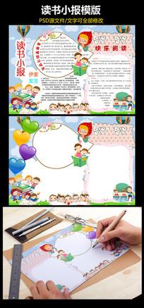 幼儿园小学生自我介绍小报读书小报模板