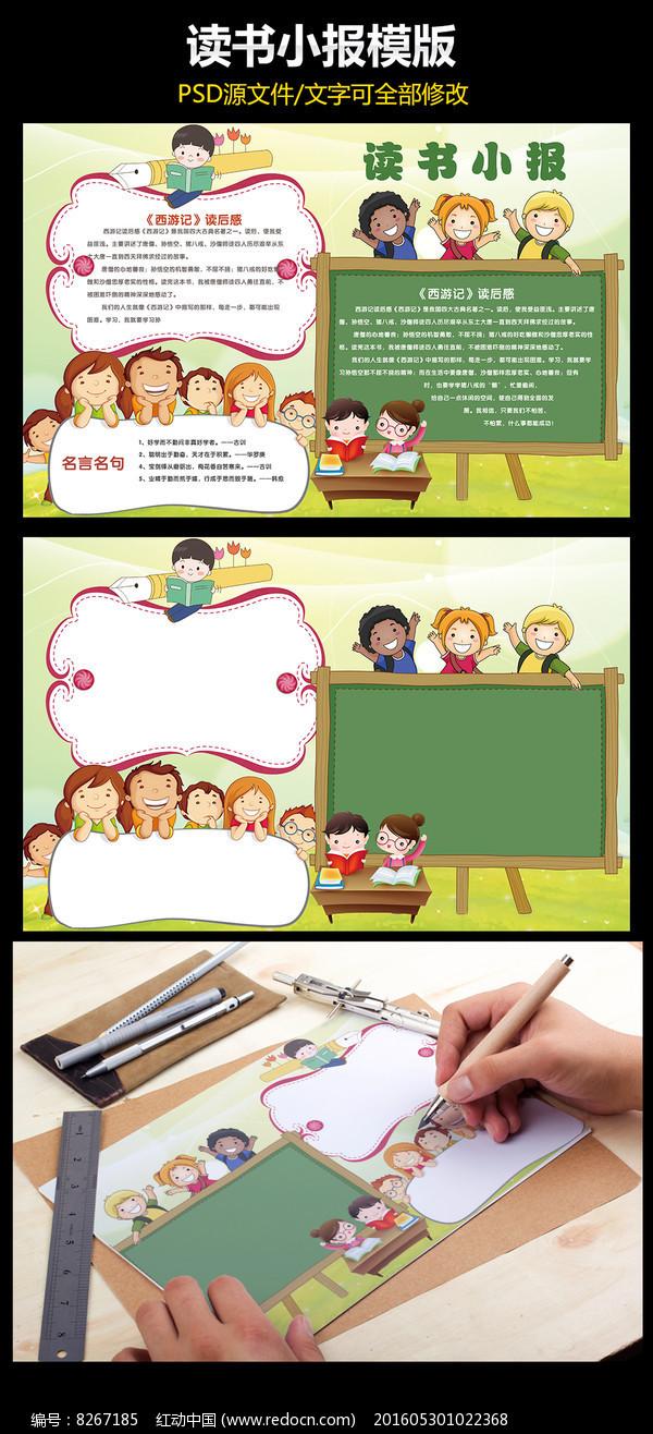 幼儿园学校小报读书小报手抄报模板