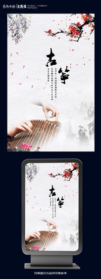 中国风古筝海报