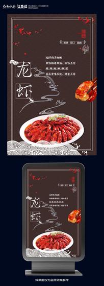 中国风龙虾海报