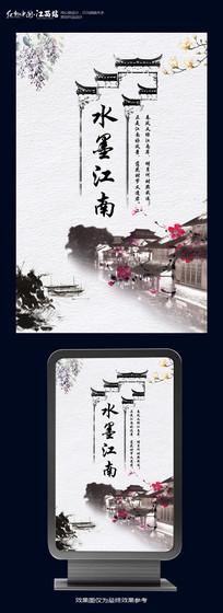 中国风水墨江南海报