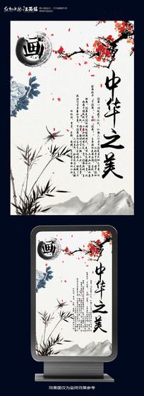 中国风中华之美国画海报
