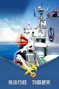 中国海关展板