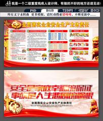 2017安全生产月消防安全宣传口号展板