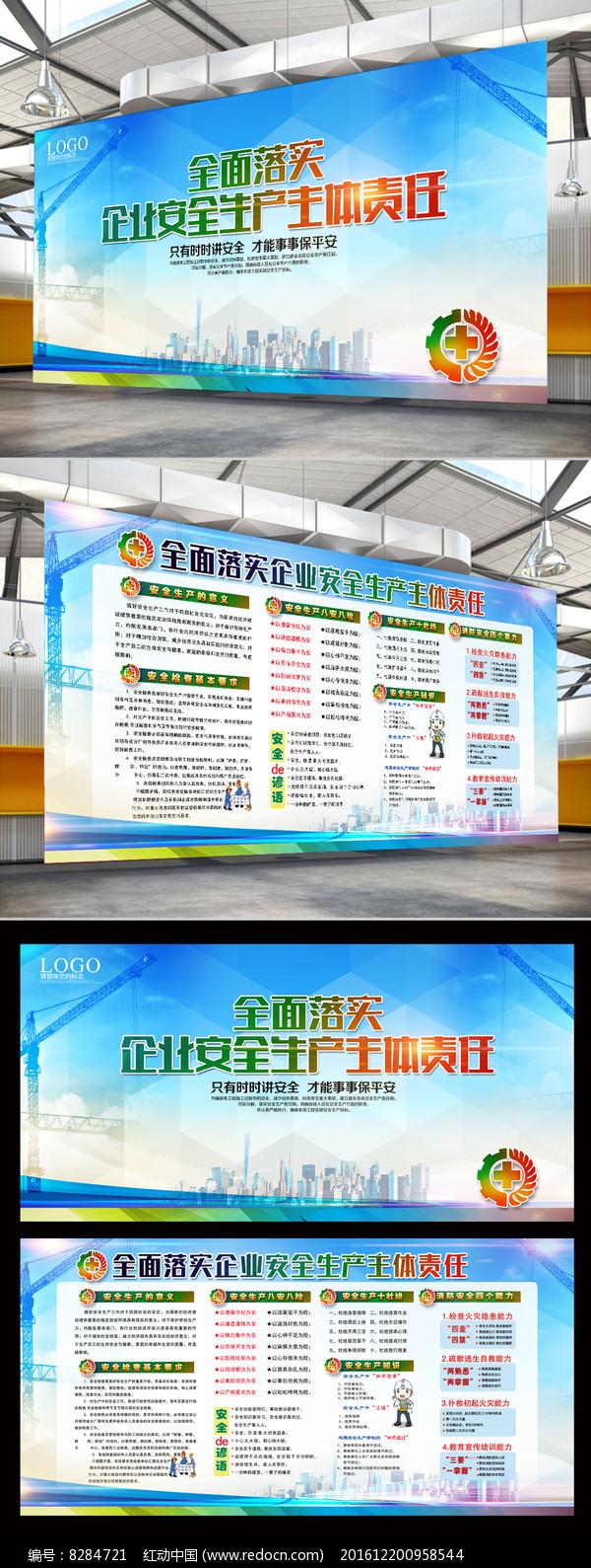 2017安全生产月宣传画安全发展展板图片