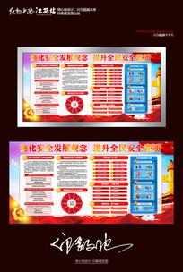2017安全生产月主题宣传展板设计