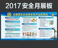 2017年安全月内容展板