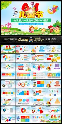 61儿童节快乐PPT模板