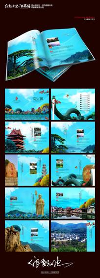 安徽旅游城市文化宣传画册设计