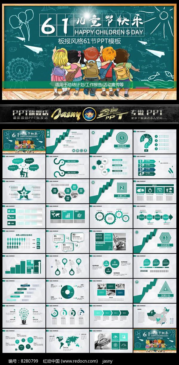 板报风格61儿童节PPT模板图片