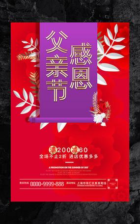 扁平化风格父亲节促销海报