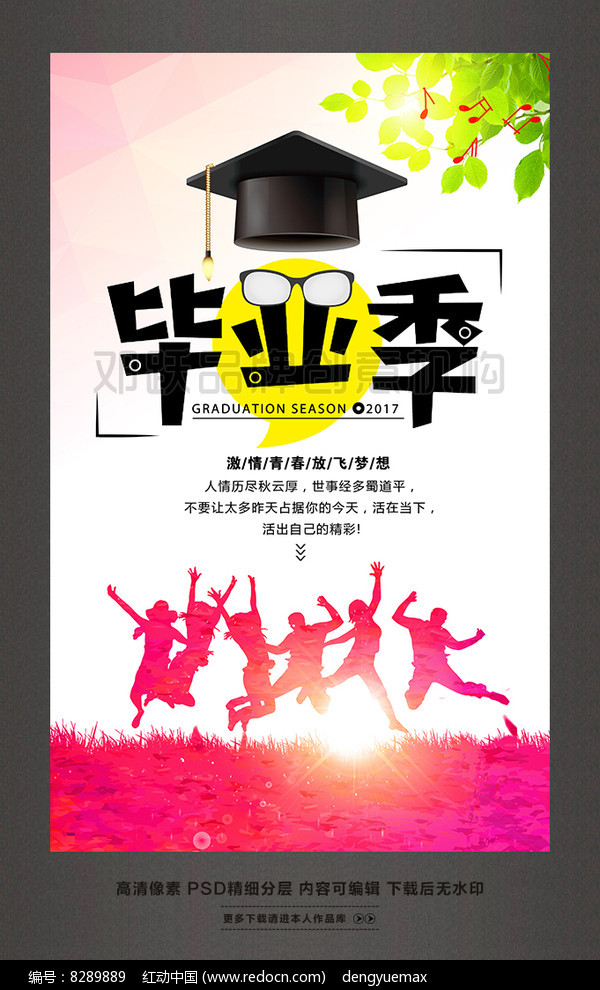 毕业季激情青春放飞梦想宣传海报素材图片