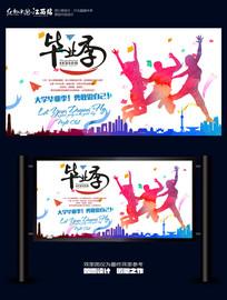 毕业季青春宣传海报设计