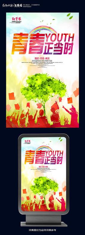 毕业季青春正当时海报设计