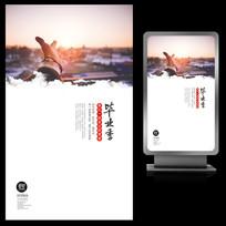 毕业水墨青春校园文化艺术海报设计 PSD