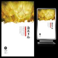 朝花夕拾毕业季校园文化艺术海报