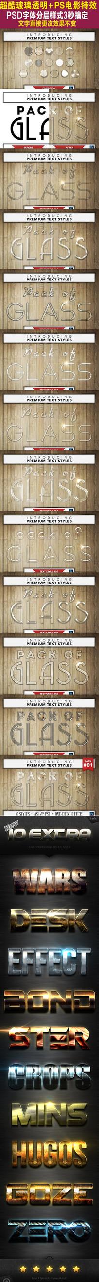 超酷玻璃透明字体电影特效字体样式 PSD