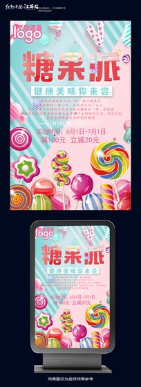 创意糖果海报设计