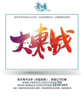 大惠战书法艺术字