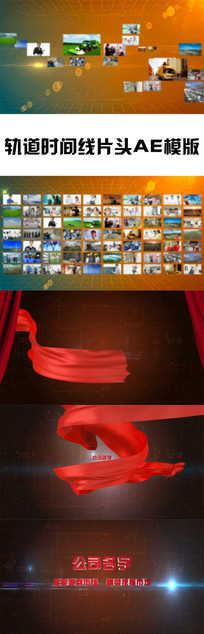 大气多图科技宣传片尾AE模版