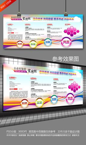 大气企业文化墙宣传栏