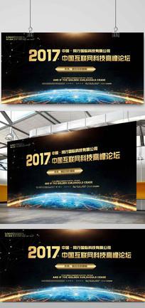 大气未来科技互联网论坛海报