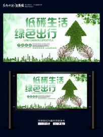 低碳绿色节能环保