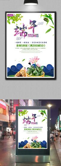 端午节农历五月初五海报