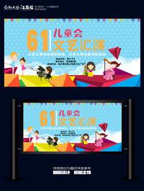 儿童节文艺汇演海报设计