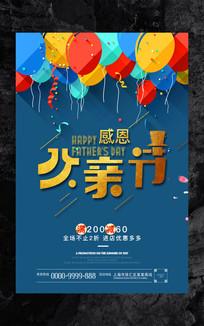 父亲节气球促销海报
