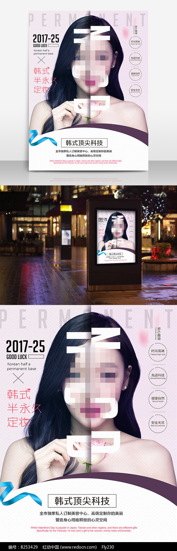 韩式半永定妆美容整形海报图片
