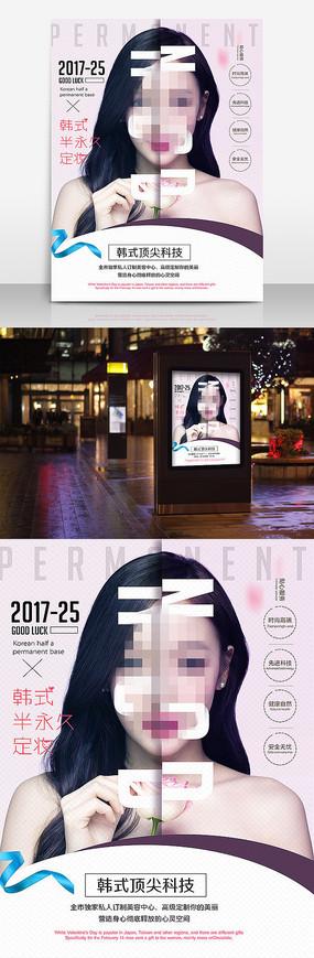 韩式半永定妆美容整形海报