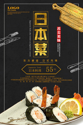 黑金创意美食日本菜海报