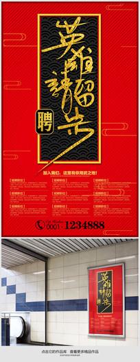 红色大气中国风招聘海报设计