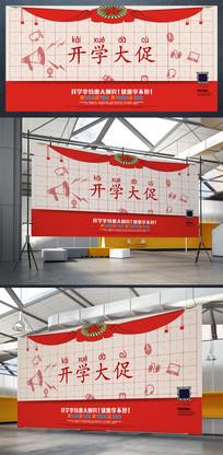 红色奖状田字格开学大促开学季海报