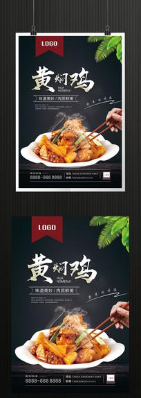黄焖鸡米饭美食海报设计
