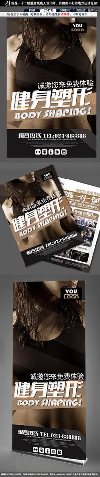 活力健身季宣传海报