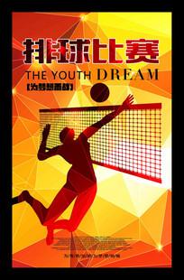 火热青春排球比赛海报设计