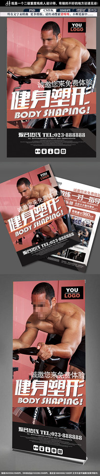 健身房海报设计模板